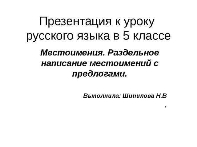 Презентация к уроку русского языка в 5 классе Местоимения. Раздельное написан...