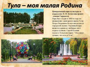 Центральный парк культуры и отдыха им. П. П. Белоусова (ранее - имени Горьког