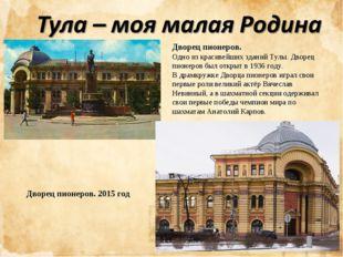 Дворец пионеров. Одно из красивейших зданий Тулы. Дворец пионеров был открыт