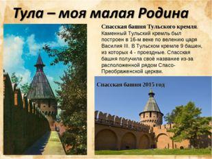 Спасская башня Тульского кремля. Каменный Тульский кремль был построен в 16-м