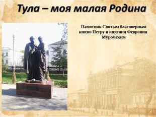 Памятник Святым благоверным князю Петру и княгини Февронии Муромским