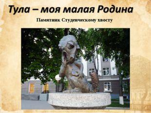 Памятник Студенческому хвосту
