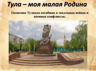 Памятник Тулякам погибших в локальных войнах и военных конфликтах.