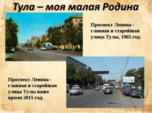 Проспект Ленина - главная и старейшая улица Тулы, 1965 год. Проспект Ленина -