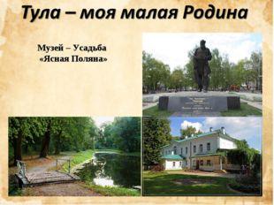 Музей – Усадьба «Ясная Поляна»