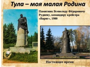 Памятник Всеволоду Фёдоровичу Рудневу, командиру крейсера «Варяг», 1980 Насто