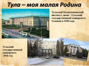 Тульский Политехнический институт, ныне - Тульский государственный университе