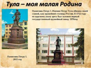Памятник Петру I. Именно Петру Тула обязана своей славой, как оружейной столи