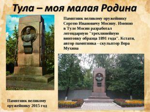 Памятник великому оружейнику Сергею Ивановичу Мосину. Именно в Туле Мосин раз