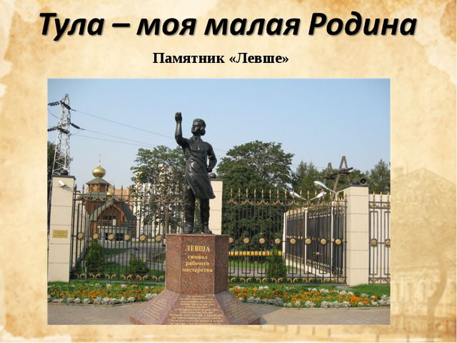 Памятник «Левше»