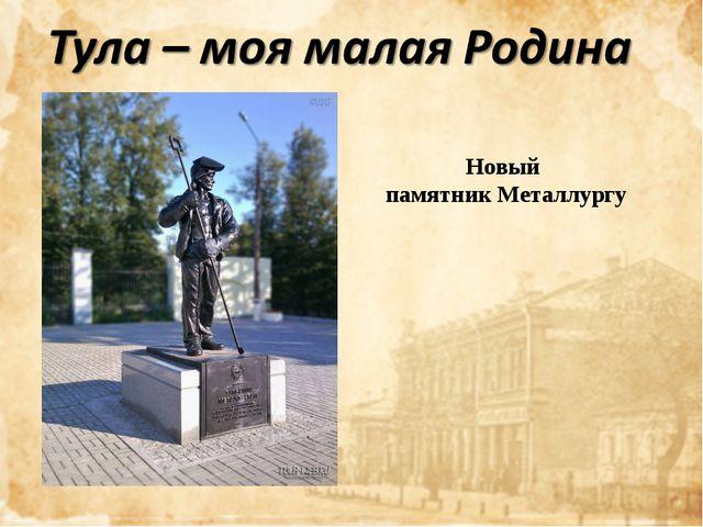 Новый памятник Металлургу