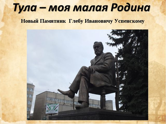 Новый Памятник Глебу Ивановичу Успенскому