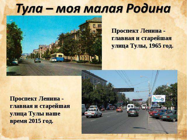 Проспект Ленина - главная и старейшая улица Тулы, 1965 год. Проспект Ленина -...