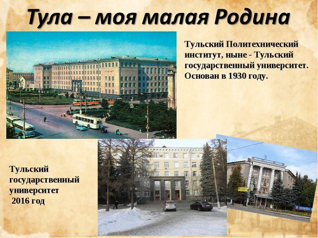 Тульский Политехнический институт, ныне - Тульский государственный университе...
