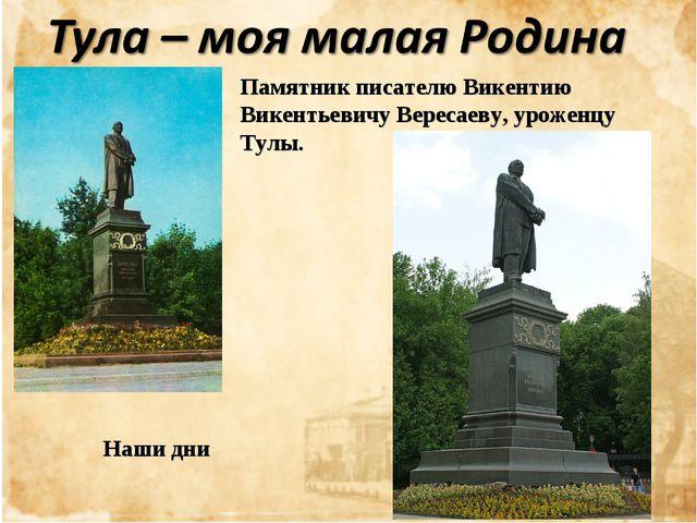 Памятник писателю Викентию Викентьевичу Вересаеву, уроженцу Тулы. Наши дни