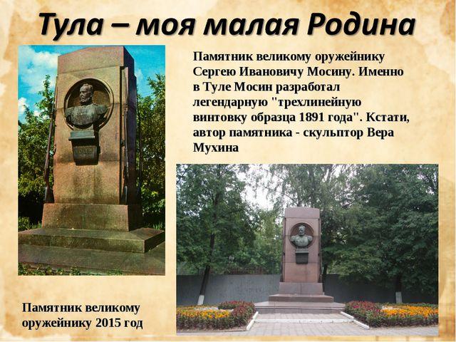 Памятник великому оружейнику Сергею Ивановичу Мосину. Именно в Туле Мосин раз...