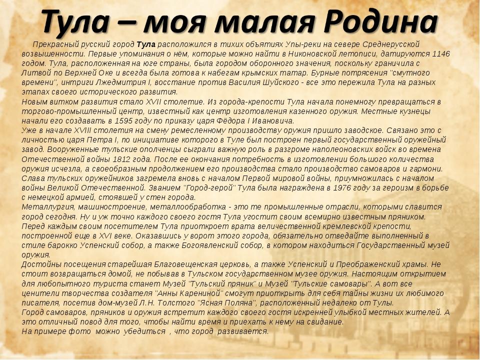 Прекрасный русский городТуларасположился в тихих объятиях Упы-реки на севе...