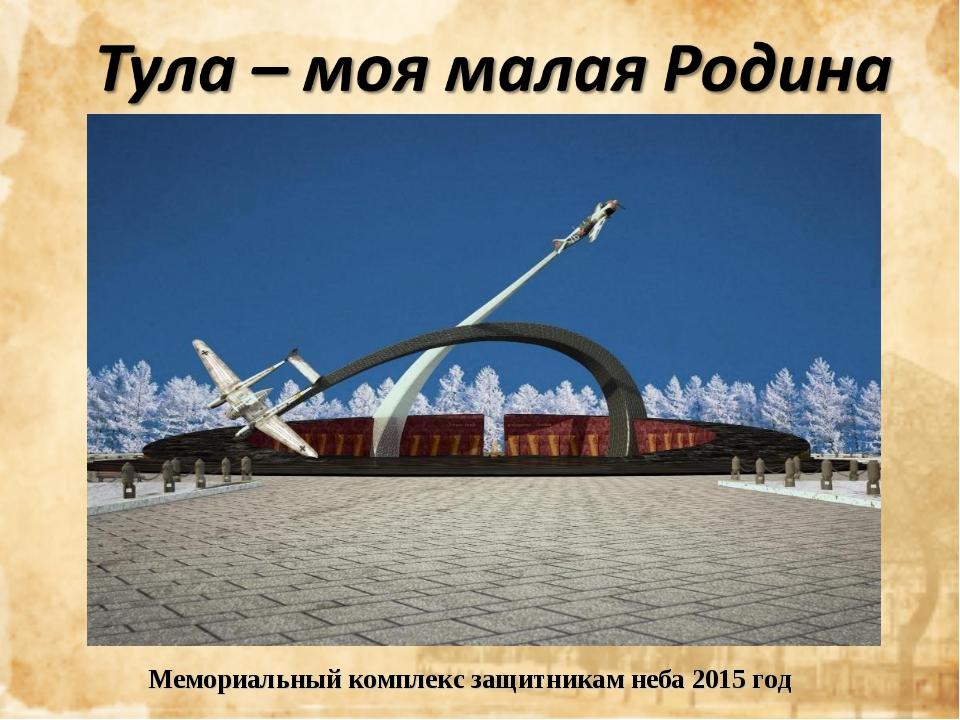 Мемориальный комплекс защитникам неба 2015 год