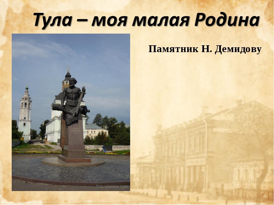 Памятник Н. Демидову
