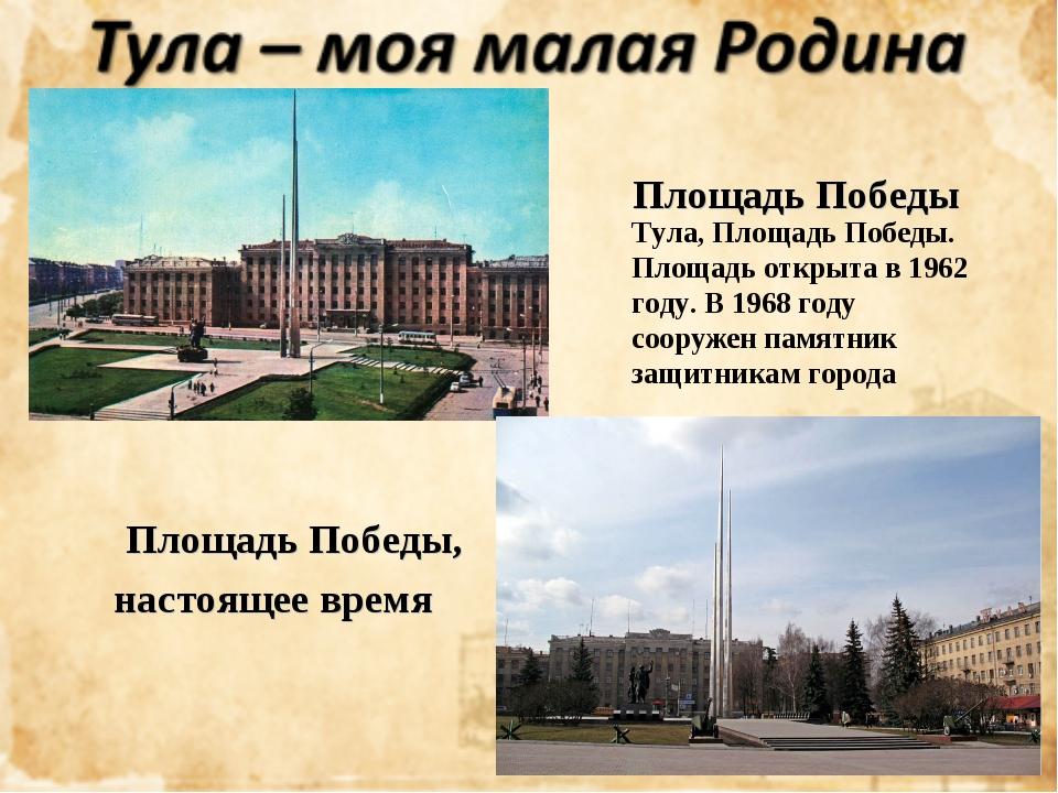Площадь Победы Тула, Площадь Победы. Площадь открыта в 1962 году. В 1968 году...
