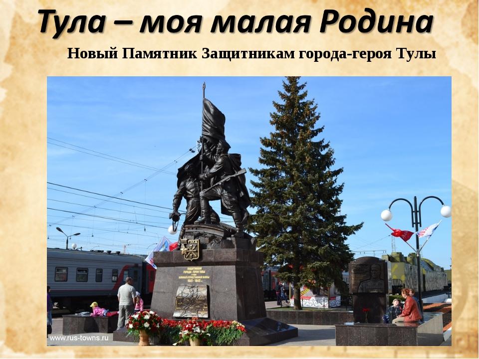 Новый Памятник Защитникам города-героя Тулы