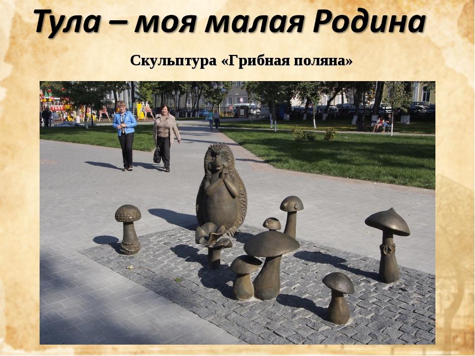 Скульптура «Грибная поляна»