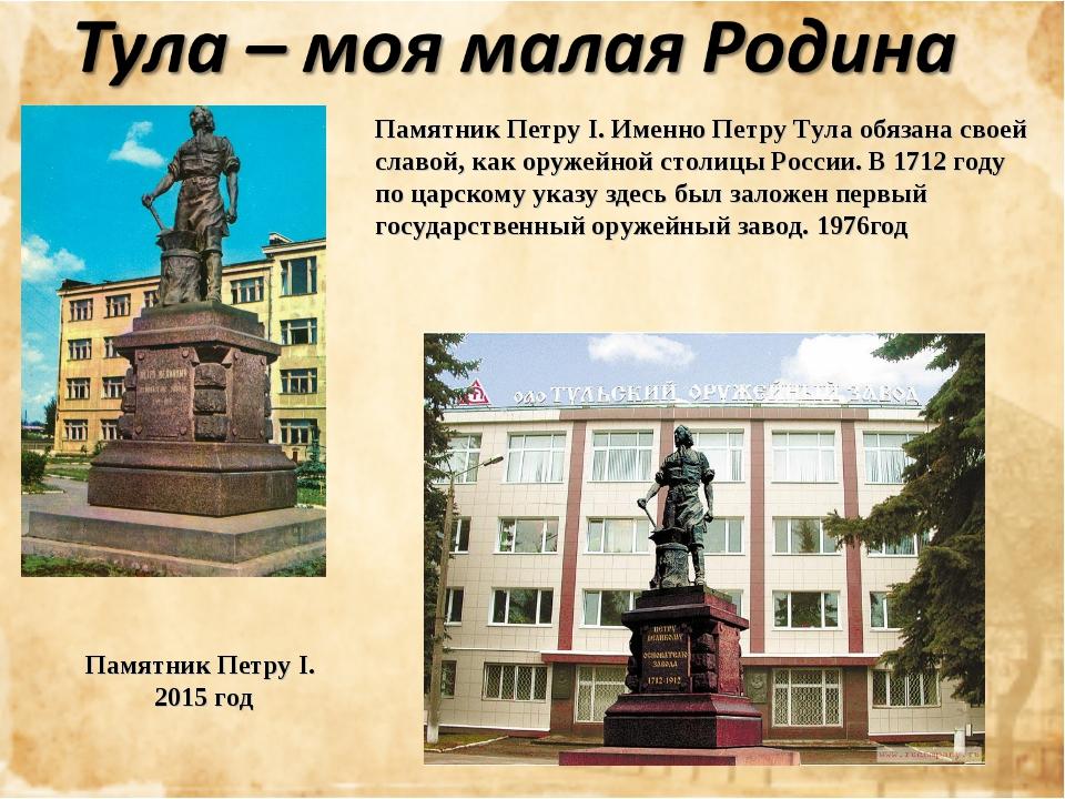 Памятник Петру I. Именно Петру Тула обязана своей славой, как оружейной столи...