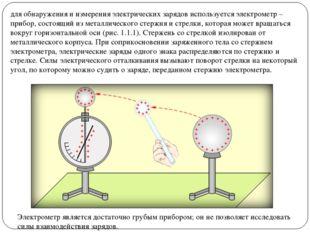 для обнаружения и измерения электрических зарядов используется электрометр –