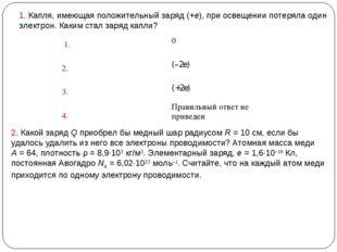1. Капля, имеющая положительный заряд (+e), при освещении потеряла один элект