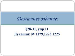 §28-31, упр 11 Лукашик № 1179,1223,1225 Домашнее задание: