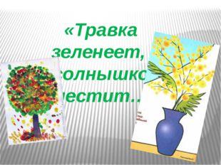 «Травка зеленеет, солнышко блестит…»