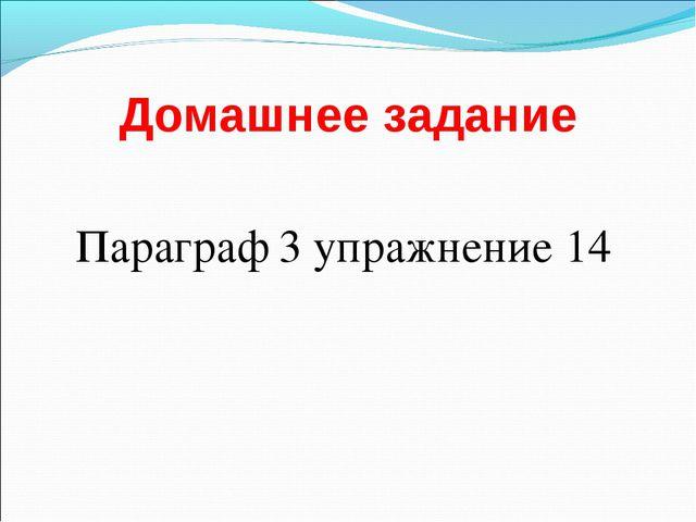 Домашнее задание Параграф 3 упражнение 14