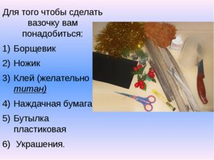 Для того чтобы сделать вазочку вам понадобиться: Борщевик Ножик Клей (желател