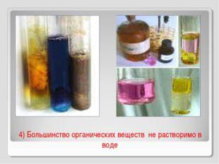 4) Большинство органических веществ не растворимо в воде
