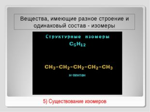 5) Существование изомеров Вещества, имеющие разное строение и одинаковый сос