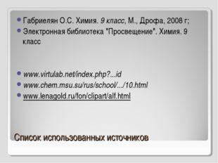 Список использованных источников Габриелян О.С. Химия. 9 класс, М., Дрофа, 20