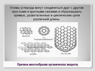 Причина многообразия органических веществ. Атомы углерода могут соединяться