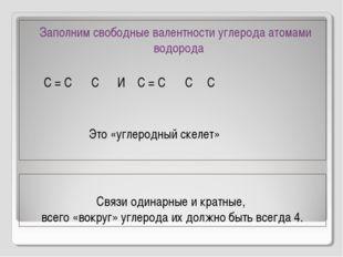 Связи одинарные и кратные, всего «вокруг» углерода их должно быть всегда 4. З