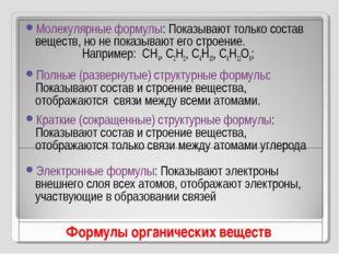 Формулы органических веществ Молекулярные формулы: Показывают только состав