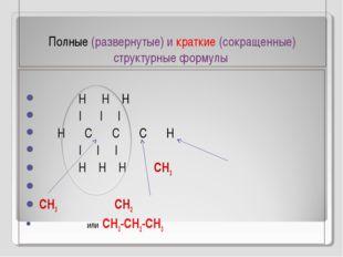 Полные (развернутые) и краткие (сокращенные) структурные формулы Н Н Н | | |