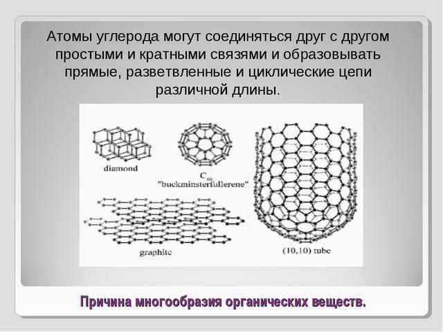 Причина многообразия органических веществ. Атомы углерода могут соединяться...