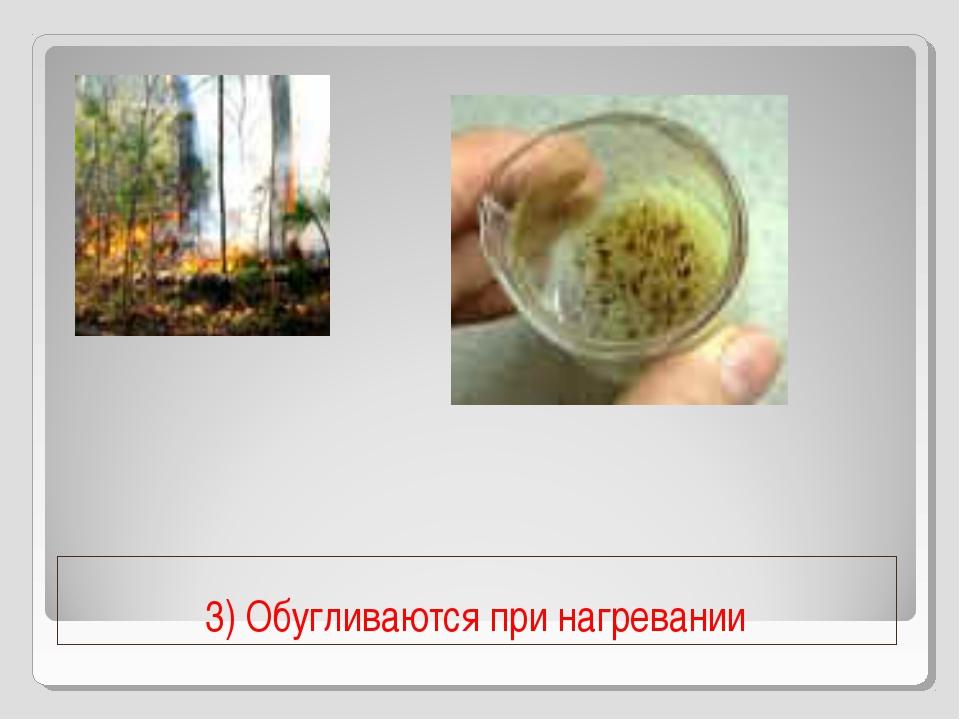 3) Обугливаются при нагревании