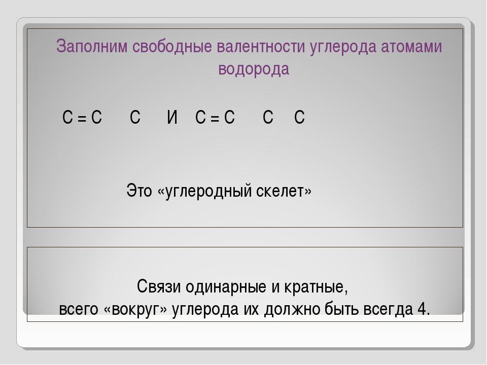 Связи одинарные и кратные, всего «вокруг» углерода их должно быть всегда 4. З...
