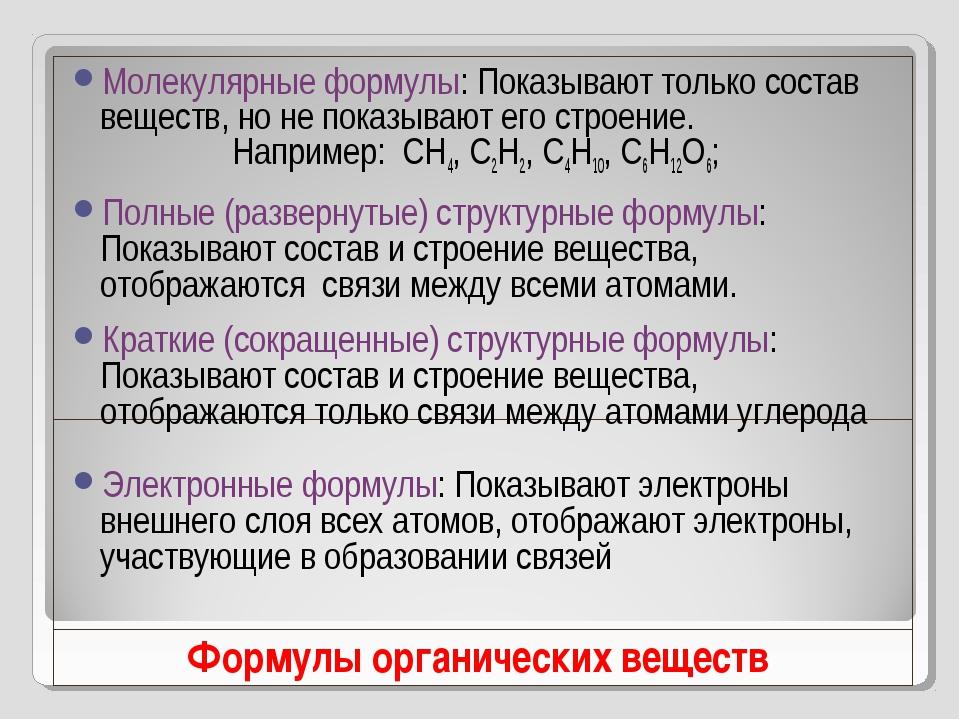 Формулы органических веществ Молекулярные формулы: Показывают только состав...
