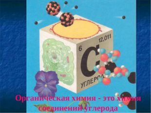 Органическая химия - это химия соединений углерода