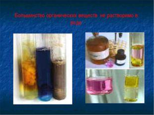 Большинство органических веществ не растворимо в воде