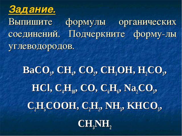Задание. Выпишите формулы органических соединений. Подчеркните форму-лы угле...