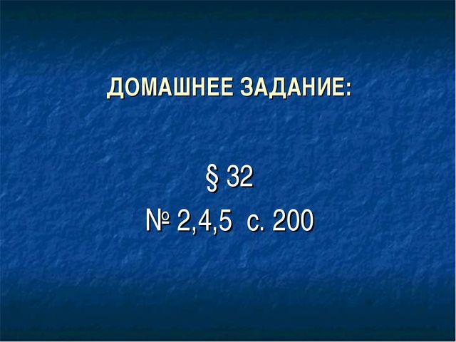 ДОМАШНЕЕ ЗАДАНИЕ: § 32 № 2,4,5 с. 200