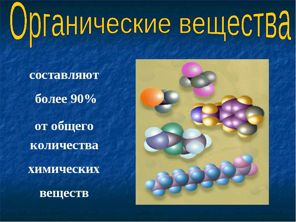 составляют более 90% от общего количества химических веществ