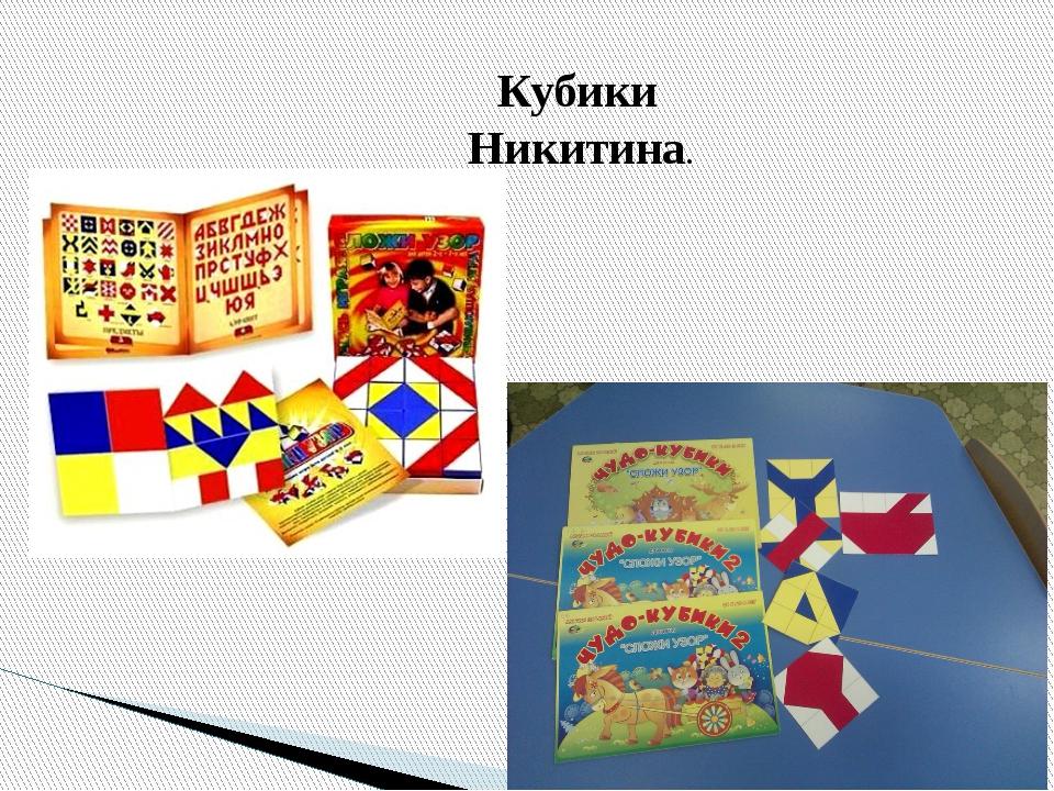 Кубики Никитина.